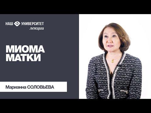 Миома матки – Марианна Соловьева