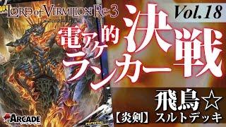 【LoV】電アケ的ランカー決戦vol.18(飛鳥☆:【炎剣】スルトデッキ)