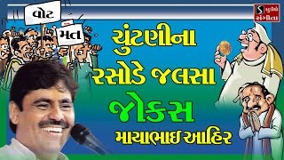 Mayabhai Ahir 2017 Full Gujarati Comedy Jokes Chutani Na Rasode Jalsa