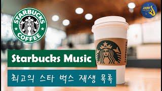 스타벅스 음악 - 광고…