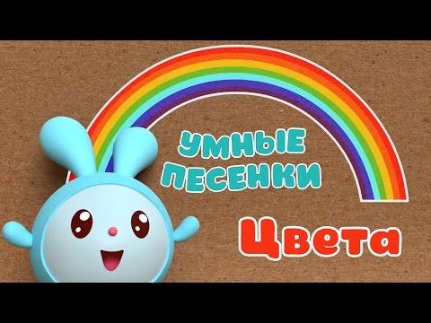 Сборник песенок (Цвета) - МАЛЫШАРИКИ - развивающие и обучающие мультфильмы для детей и малышей