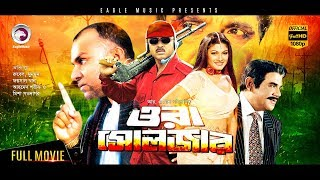 Download Video Ora Soldier | Bangla Movie 2018 | Rubel, Munmun, Misha Sawdagor, Ahmed Sharif, Nagma | Action Movie MP3 3GP MP4
