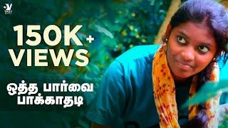 ஒத்த பார்வை பாக்காதடி   Otha Paarva Paakkathadi   Ratchagan   Uyire Media