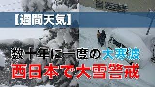 数十年に一度の大寒波 西日本で大雪警戒 週間天気 1月21日(木)配信|ウェザーニュース thumbnail