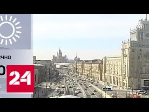 Солнечная погода в Москве сменится дождями - Россия 24