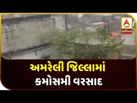 Welcome Atmosphere As Amreli District Witnesses Rain Showers | ABP Asmita