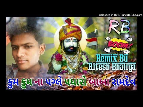 Kum Kum Na Pagle Padharo Baba Ramdev (Bhakti Mix) Dj Ritesh Dhanora 2018