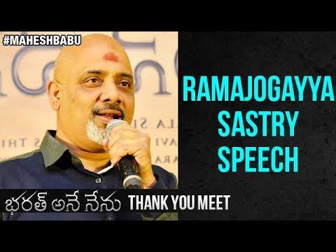 Ramajogayya Sastry Speech | Bharat Ane Nenu Thank You Meet | Mahesh Babu | Kiara Advani | DSP
