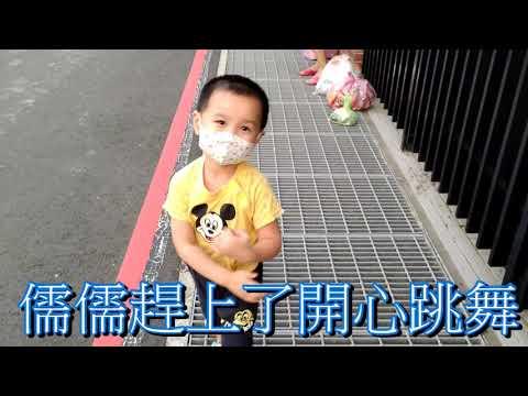 儒儒的第64支看垃圾車影片 中秋篇