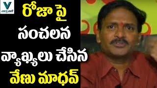 Actor Venu Madhav Sensational Comments On MLA Roja - Vaartha Vaani