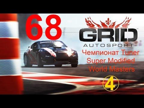 GRID: Autosport прохождение с повреждениями 68. Чемпионат Tuner Super Modified World Masters 4