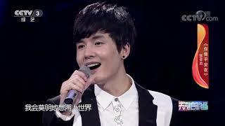 《天天把歌唱》 20191224| CCTV综艺