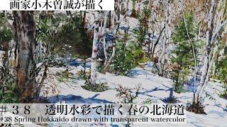 画家小木曽誠が描く春の北海道。今回はマスキングを使用していません。また早送りでなく、実際の手の動きをお見せしてます。気に入った作品に仕上がりました。 Hokkaido ...