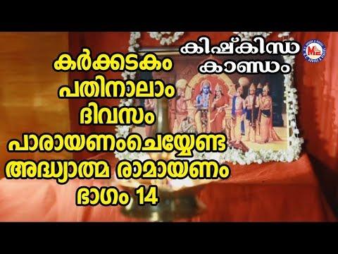 കർക്കടകം-പതിനാലാംദിവസംപാരായണം അദ്ധ്യാത്മ-രാമായണം-ഭാഗം14 adhyathma-ramayanam kishkindhakandam