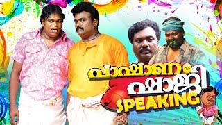 പാഷാണം ഷാജി സ്പീകിംഗ് | Pashanam Shaji Speaking | Malayalam Comedy Show Pashanam Shaji latest 2015