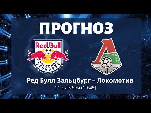 Ред Булл Зальцбург – Локомотив: прогноз на 21 октября [ЛЧ] | Прогнозы на футбол на сегодня