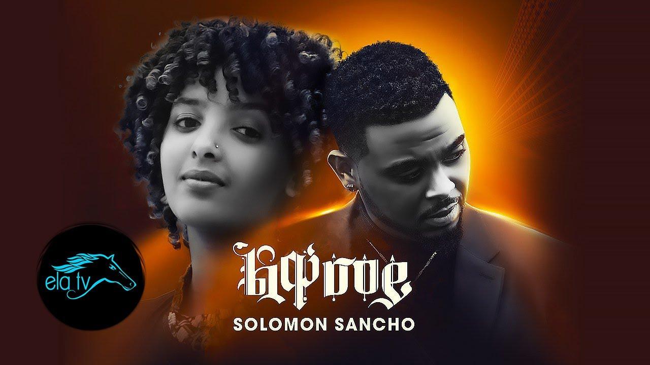 ela tv - Solomon Sancho - Lwamey | ልዋመይ - New Eritrean Music 2020 - ( Official Music Video )