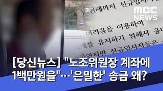 """[당신뉴스] """"노조위원장 계좌에 1백만원을""""…'은밀한'…"""