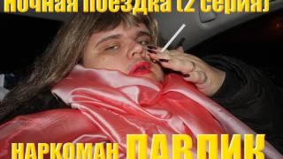 ПАВЛИК 1 сезон 2 серия