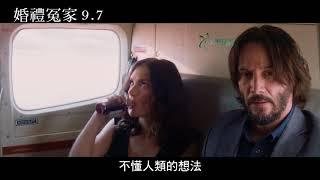 【婚禮冤家】電影精彩版預告9/7上映