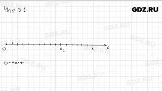 Упр 3.1 - Физика 9 класс Пёрышкин