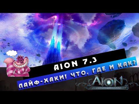 Aion 7.3 - Что, Где и Как Фармить! Лайф-Хаки по Ресурсам!