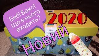 Обзор Бебі бокса 2020 Україна - ПАКУНОК МАЛЮКА /Baby boxes 2020 Ucraina/Бэби бокс ПАКЕТ МАЛЫША