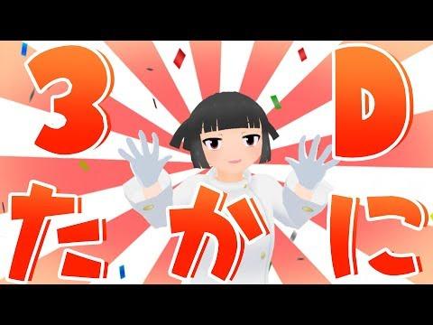 【16】3Dの体を手に入れてはしゃぐおくすり屋さん【3Dお披露目】