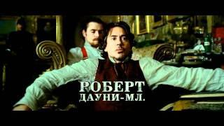 Шерлок Холмс: Игра теней - Трейлер (дублированный)
