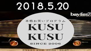 関根麻里 ラジオ KUSUKUSU 20180520 ゲスト 鬼越トマホーク.