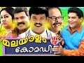 Superhit Malayalam Nonstop Comedy Scenes | Malayalam Hit Non Stop Comedy | Malayalam Comedy Movies video