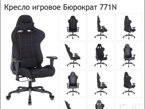 Обзор игрового геймерского кресла Бюрократ 771N