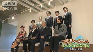 山梨・小菅村で一足早い成人式 4人が新たな門出(2021年1月2日) - YouTube