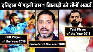 ICC AWARDS BREAKING: Virat Sweeps All ICC Awards, Pant Emerging Player of 2018 | Vikrant Gupta