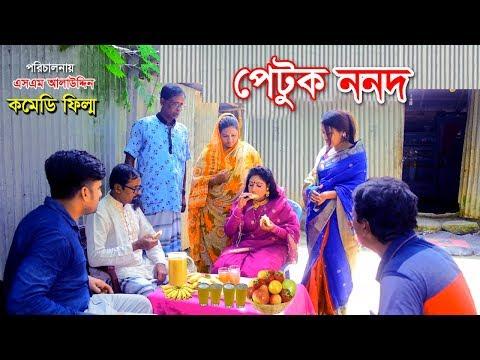 """পেট�ক ননদ   Petuk Nonod   জীবন বদলে দেয়া �কটি শর�টফিল�ম """"অন�ধাবন�42   bangla short film 2019"""