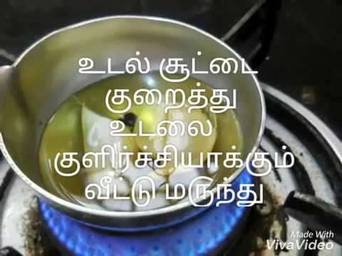 How to Reduce Body Heat Immediately in Tamil / உடலில் ஏற்படு