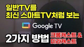 일반TV를 최신 스마트TV처럼 보는 2가지 방법-크롬캐…