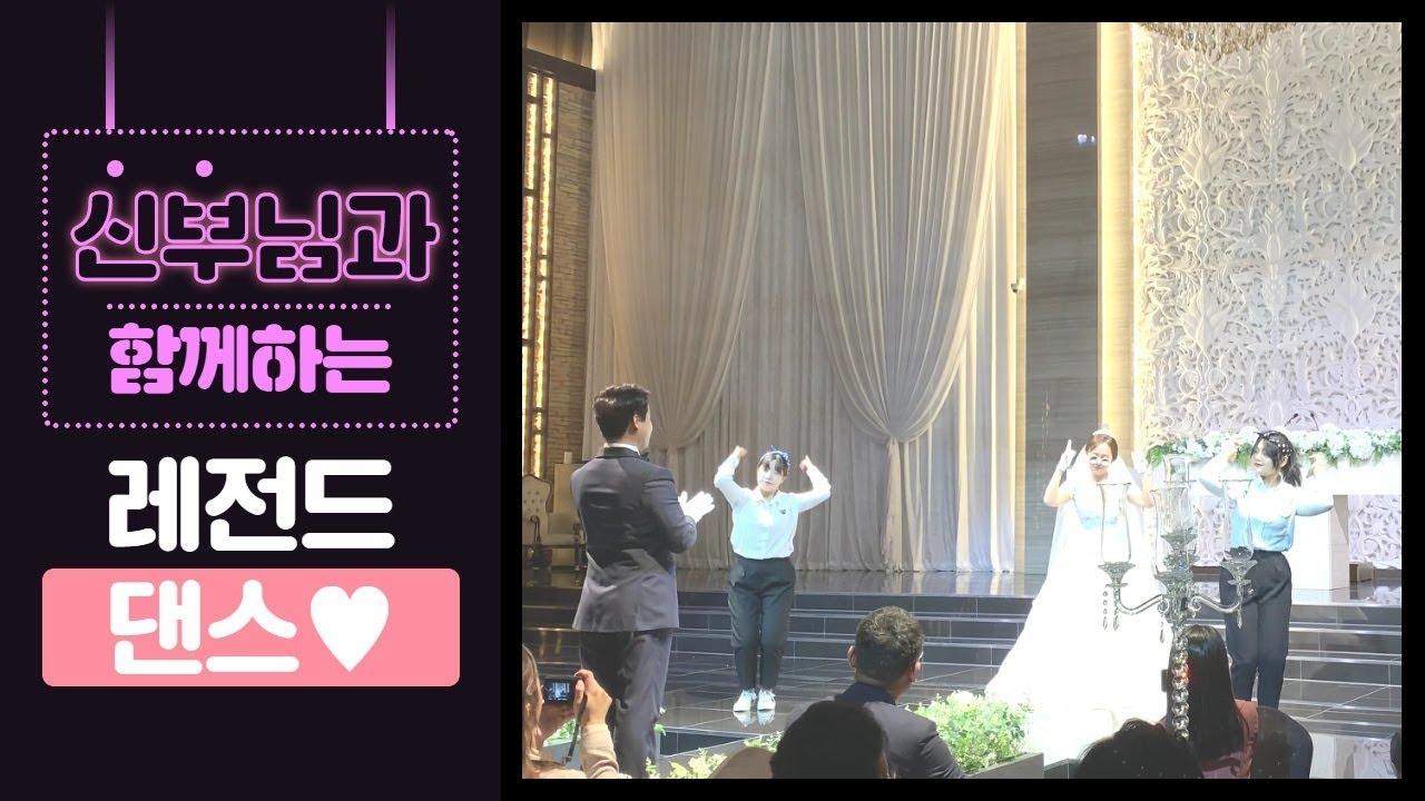 레전드급 신부님의 댄스실력!!! 귀여운 신랑님의 막춤댄스까지 요즘 결혼식 HOT하네!!!!~♬♬
