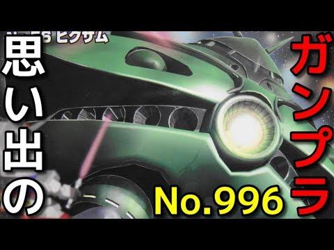 996 GジェネNo.56  ビグザム   『SDガンダムGジェネレーション』