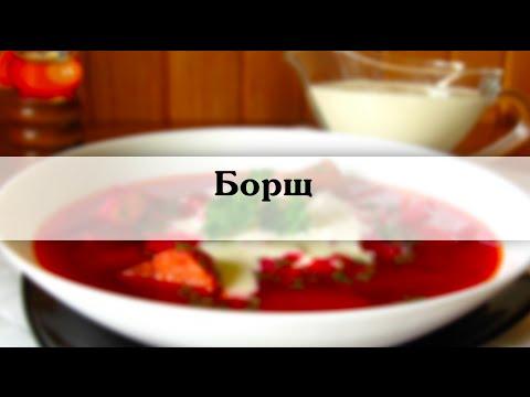 борщ  Пошаговый рецепт приготовления с фото