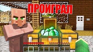 Я ПРОИГРАЛ ЭТОМУ ЖИТЕЛЮ ВСЁ СВОЁ СОСТОЯНИЕ В МАЙНКРАФТ 100 ТРОЛЛИНГ ЛОВУШКА Minecraft СПОР В МАЙН