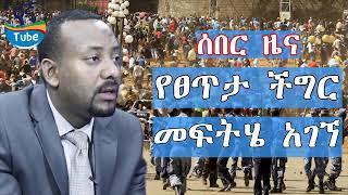 "Ethiopia: ሰበር ዜና ""የፀጥታ ችግር መፍትሄ አገኘ ""/EPRDF TPLF ODP"