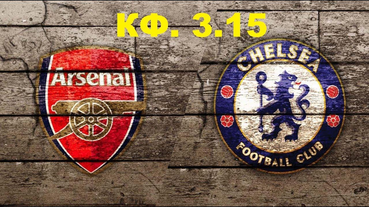 АПЛ. Прогноз на матч Арсенал — Челси