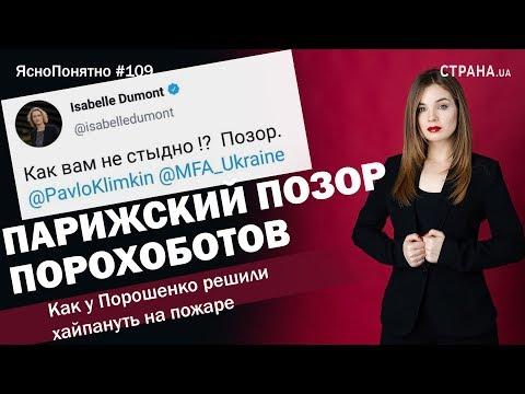 Парижский позор порохоботов. Как у Порошенко решили хайпануть |ЯсноПонятно #109 by Олеся Медведева thumbnail