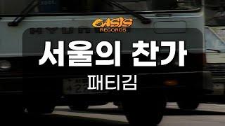 [오아시스레코드 노래방] 서울의 찬가 - 패티김