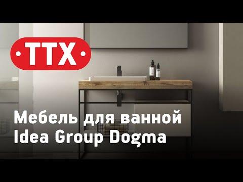 Мебель для ванной комнаты Idea Group Dogma. Тумба, раковина и зеркало. Обзор коллекции. ТТХ