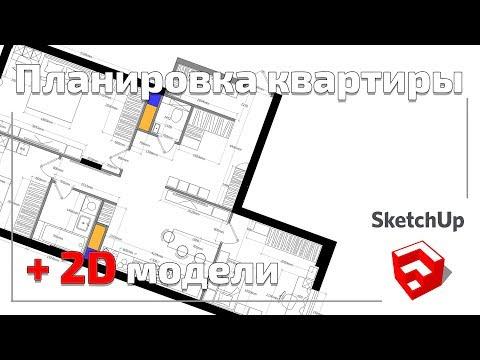 Планировка интерьера квартиры в Sketchup. Проектируем квартиру сами!