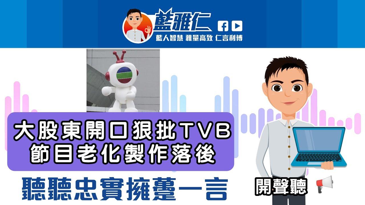 【大股東開口狠批TVB節目老化製作落後 聽聽忠實擁躉一言】