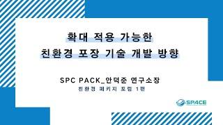 확대 적용 가능한 친환경 포장 기술 개발 방향 - SPC Pack 안덕준 연구소장