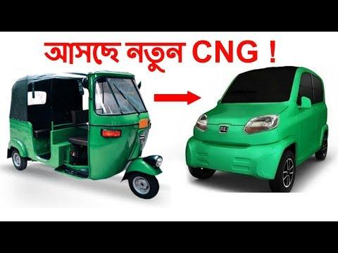 তিন চাকার CNG গাড়ির দিন শেষ, বাজারে আসছে এক নতুন CNG! New Car Coming Soon